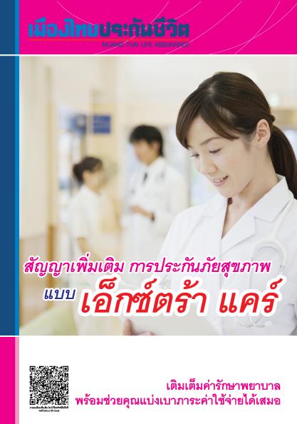 เมืองไทยเอ็กซ์ตร้าแคร์