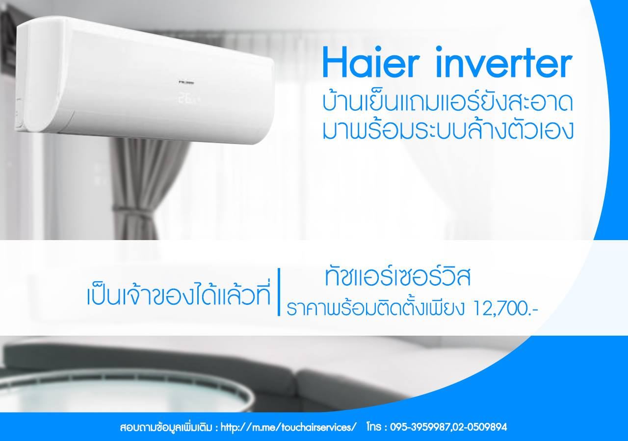 แอร์ Haier Inverter R32 NEW 2018