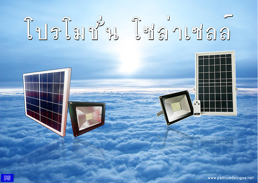 โปรโมชั่น Solar Light