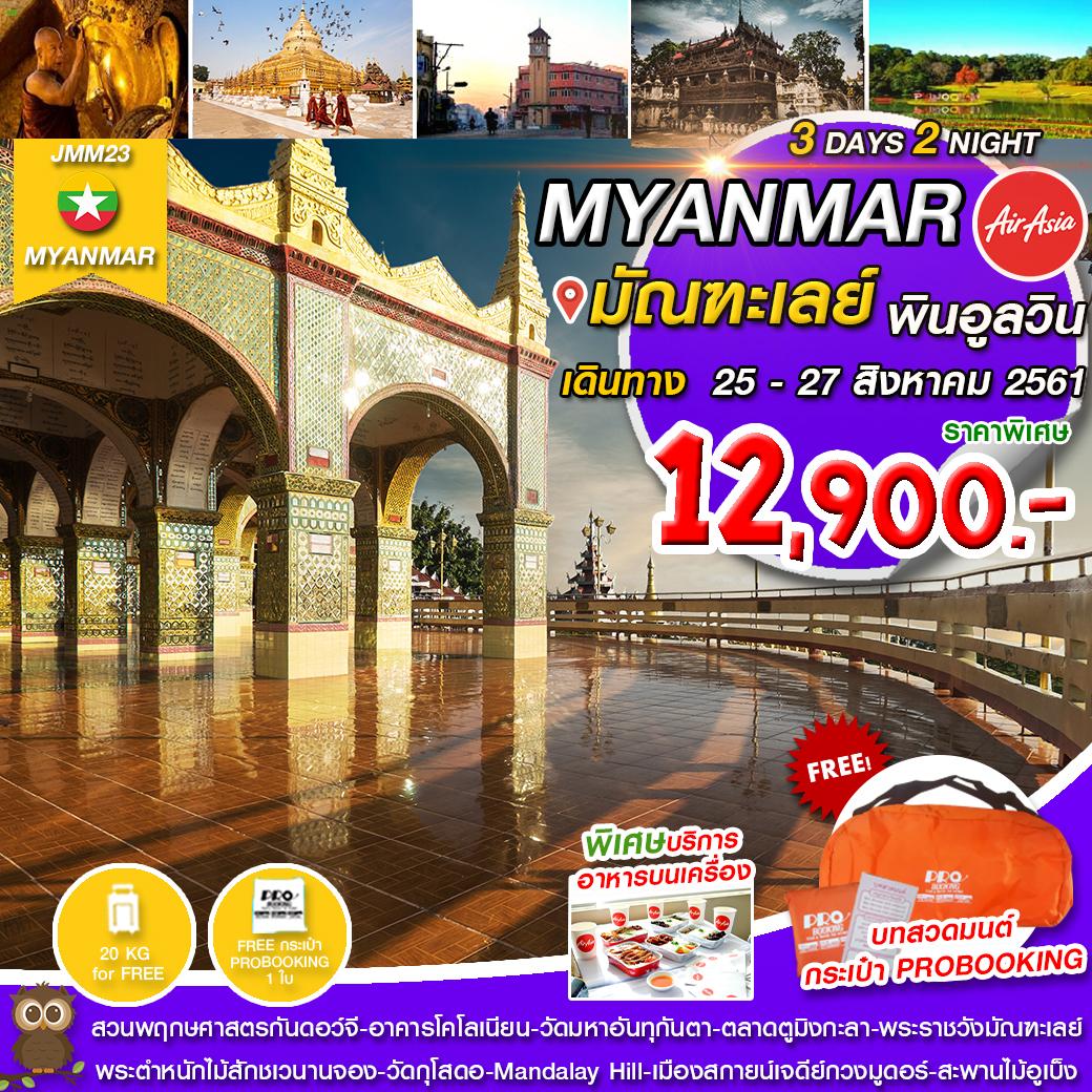พม่า-มัณฑะเลย์-พิลอูวิน-สกายน์-สะพานไม้อูเบ็ง-ล้างหน้าพระพักตร์พระมหามัยมุนี 3วัน2คืน
