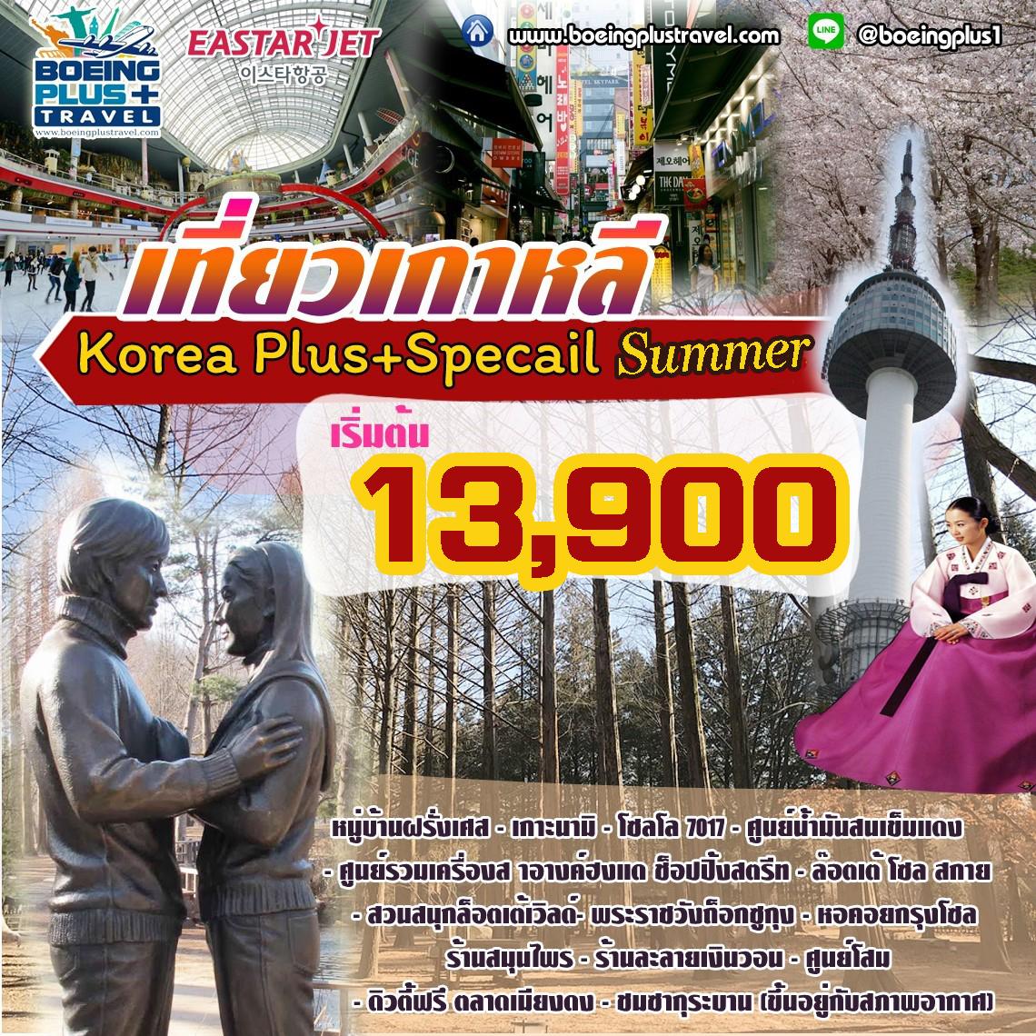 KOREA PLUS + SPECIAL SUMMER