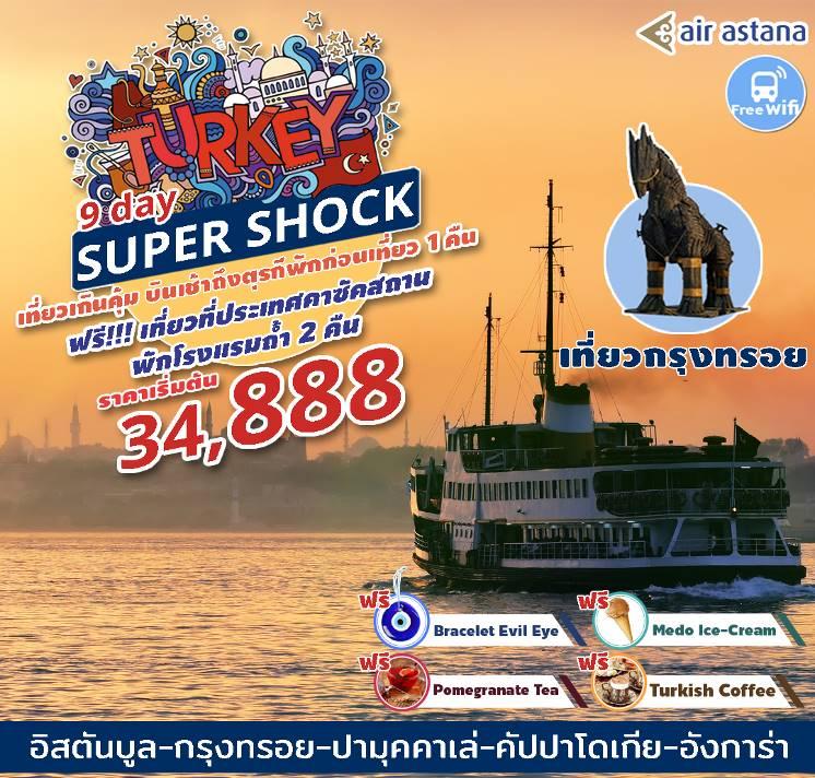 SUPER SHOCK TURKEY 9 DAYS 7 NIGHT
