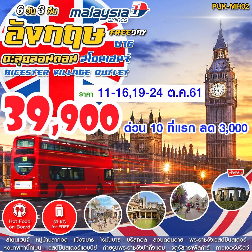 อังกฤษ-ตะลุยลอนดอน 6 วัน 3 คืน