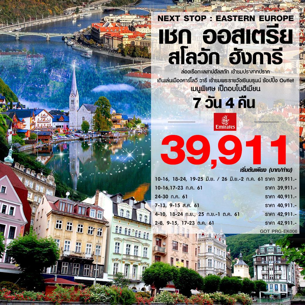 NEXT STOP  EASTERN EUROPE เชก ออสเตรีย สโลวัก ฮังการี 7 วัน 4 คืน