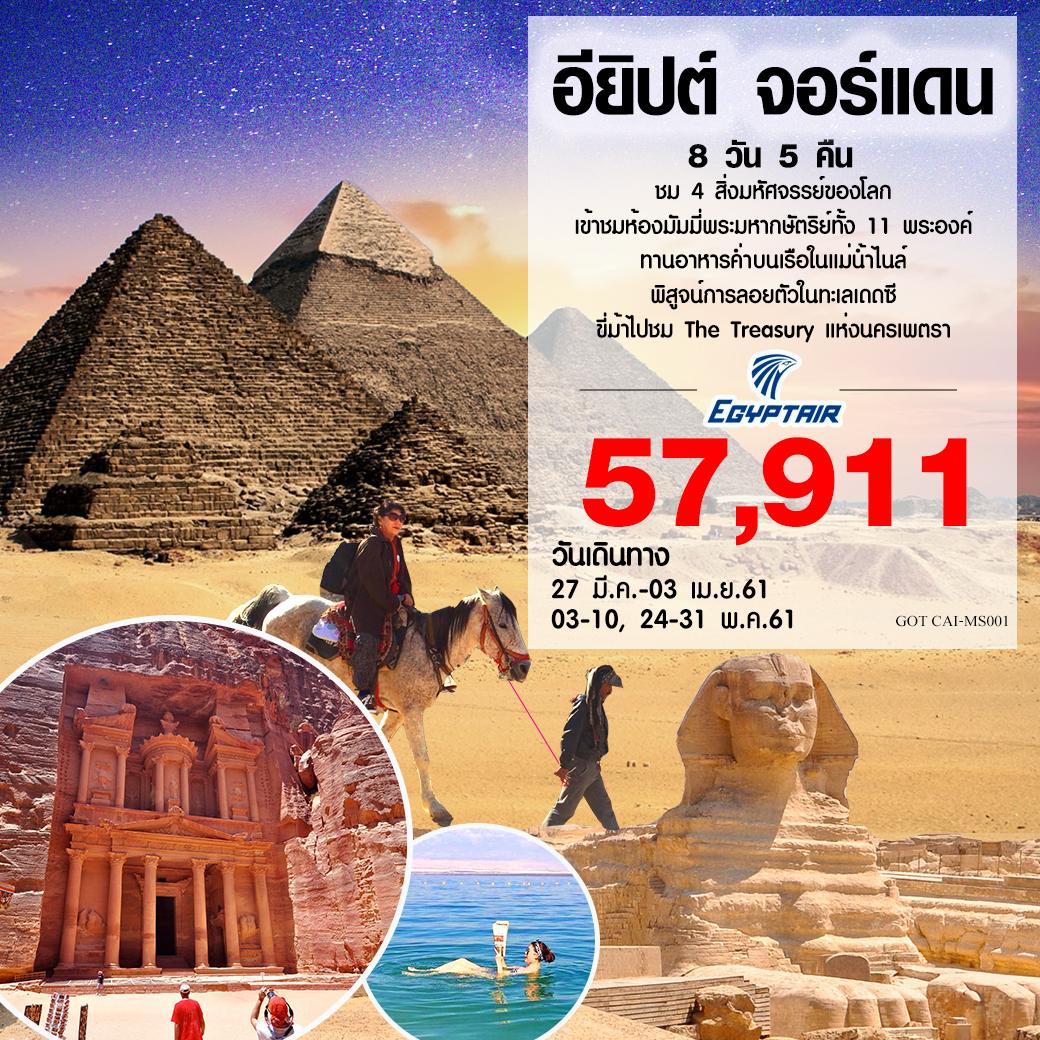 อียิปต์ จอร์แดน 8 วัน 5 คืน