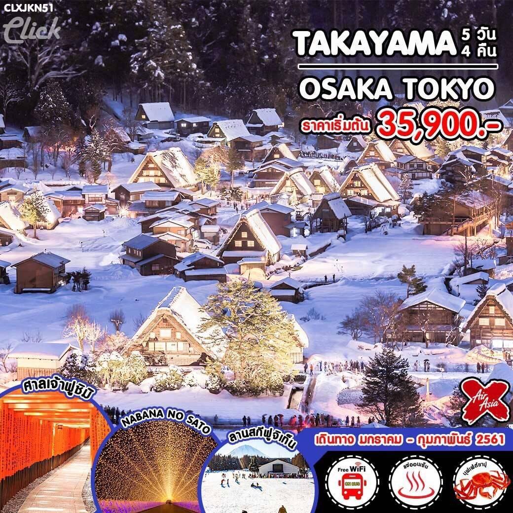 TAKAYAMA OSAKA TOKYO 5D4N
