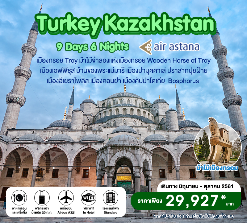 Turkey Kazakhstan 9D6N