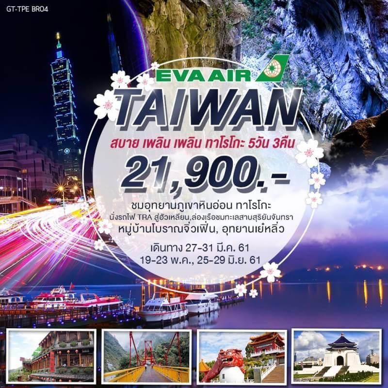 TAIWAN สบาย เพลินเพลิน ทาโรโกะ 5 วัน 3 คืน