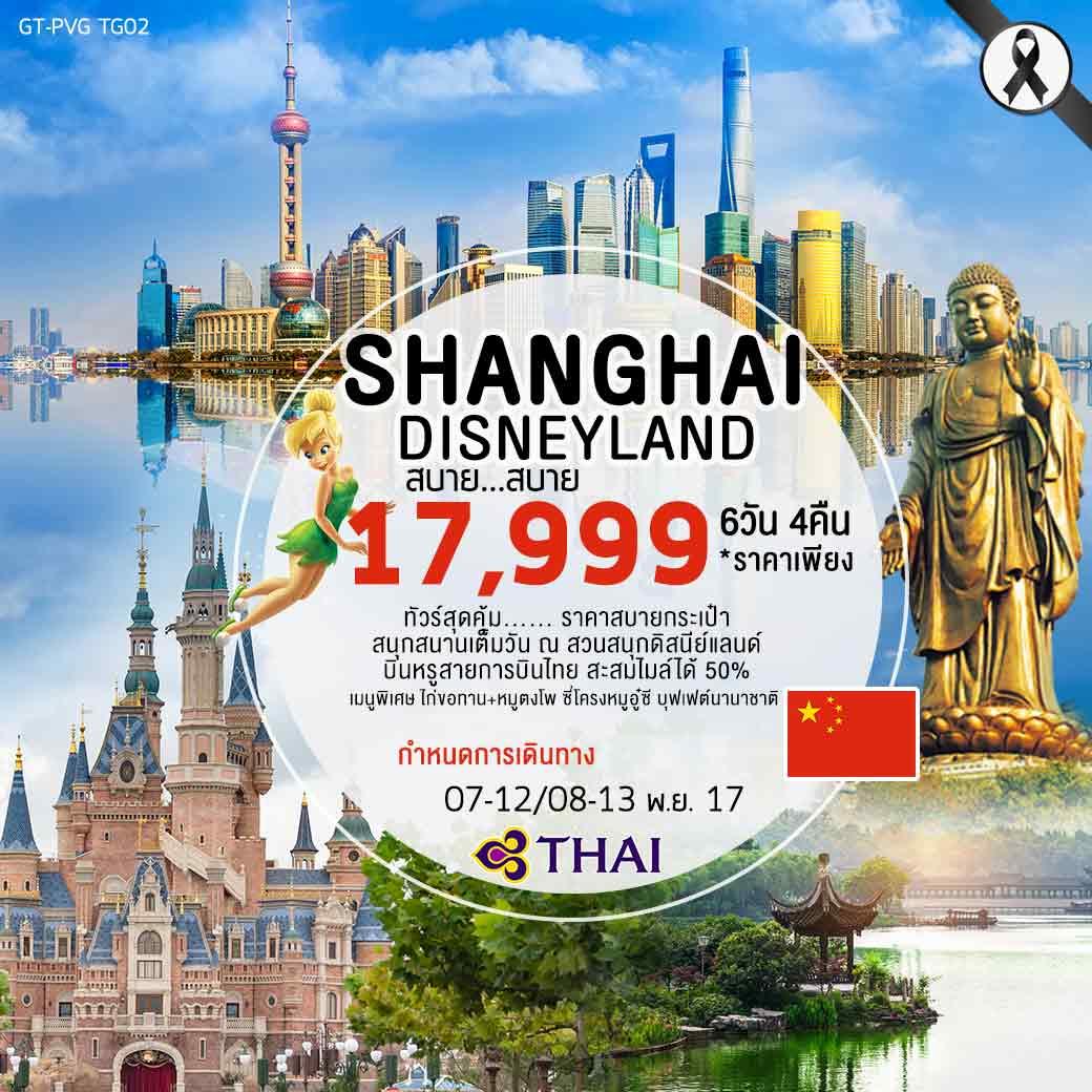 SHANGHAI DISNEY LAND 6D4N