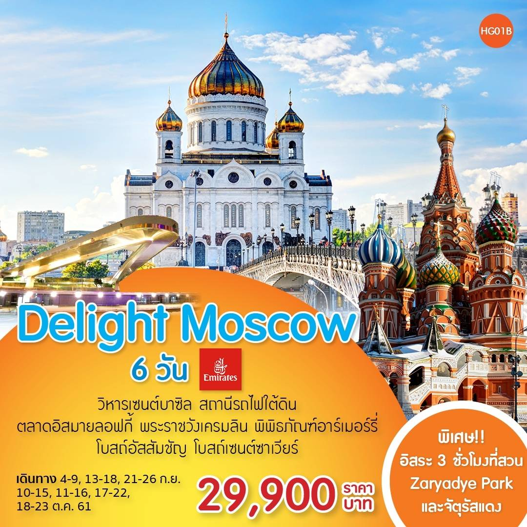 Delight Moscow 6 Days