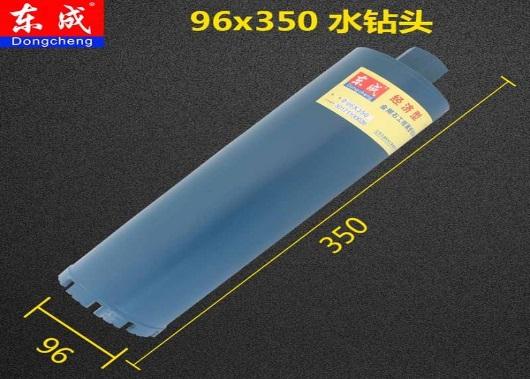 กระบอกเจาะเพชร Dong Cheng ขนาด 96 mm.x350 mm.