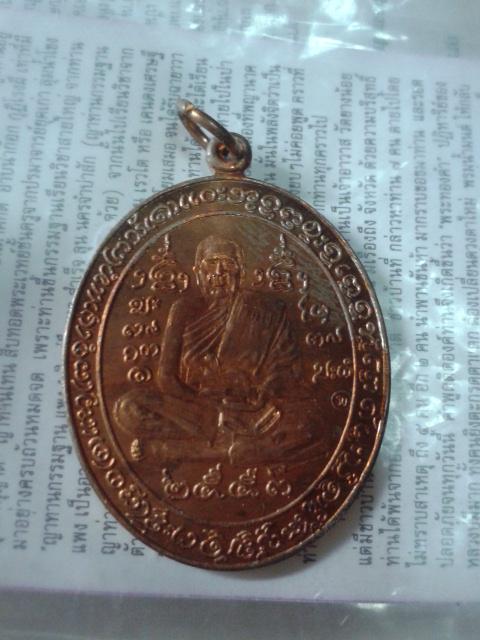 หลวงปู่โทน เหรียญช้างเอราวัน  เนื้อทองแดง  ราคา  1,000 บาท