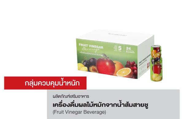 เครื่องดื่มผลไม้หมักจากน้ำส้มสายชู